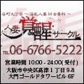 人妻覚醒サークル~淫乱人妻M女専科~