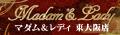 東大阪発 人妻デリヘル マダム&レディー東大阪店