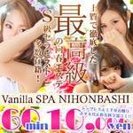 日本橋 エステ Vanilla Spa日本橋店