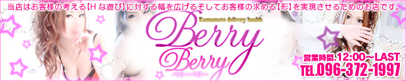 Berry Berry