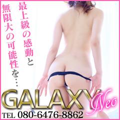 GALAXY Neo