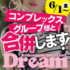 Dream(ドリーム)