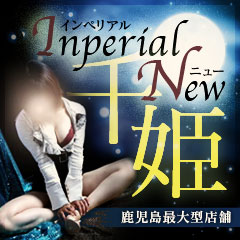 imperial new 千姫