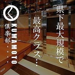 中央街 ソープランド KUMAMOTO倶楽部