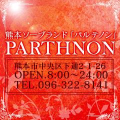 パルテノン