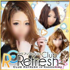 クラブ・リフレッシュIN鹿児島