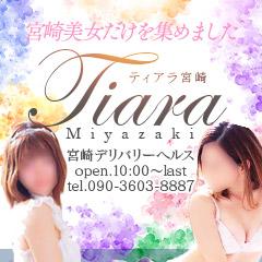 Tiara(ティアラ)宮崎店