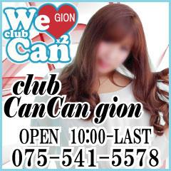 club CanCan祇園店