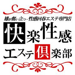 快楽性感エステ倶楽部 京都店