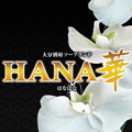 HANA 華