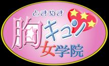 中洲 イメージトクヨク ときめき胸キュン女学院
