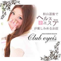 道後 ヘルス club eyes