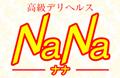 高級デリヘルス―NaNa(ナナ)