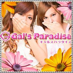 GALS PARADISE(ギャルズパラダイス)