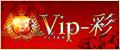 VIP-彩