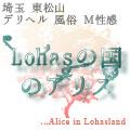 Lohasの国のアリス