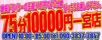 一宮発 デリヘル AH 75分10000円一宮店