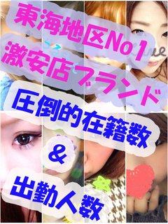 東海地区No1激安ブランド!!