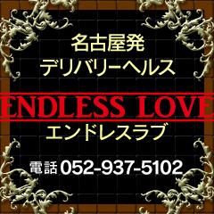 名古屋発 デリヘル ENDLESS LOVE(エンドレスラブ)