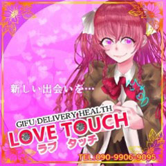 岐阜発 デリヘル LOVEタッチ