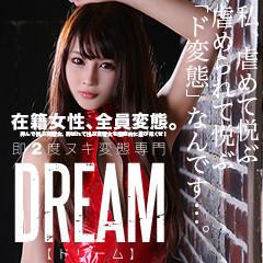 名古屋発 出張SM 即2度ヌキ変態専門店 DREAM