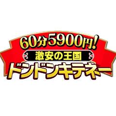 60分5,900円!激安の王国ドン・ドン・キテネー いわき店