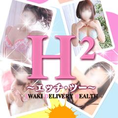 H2 ~エッチ・ツー~