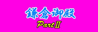 鎌倉御殿パート2