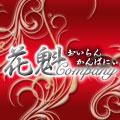 花魁Company
