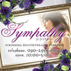 sympathy~シンパシー