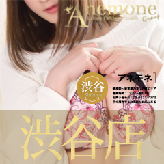 渋谷 高級派遣ヘルス Anemone 渋谷店