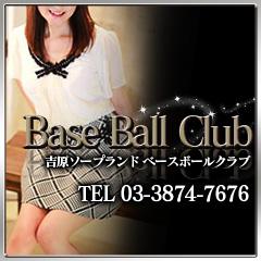 ベースボールクラブ