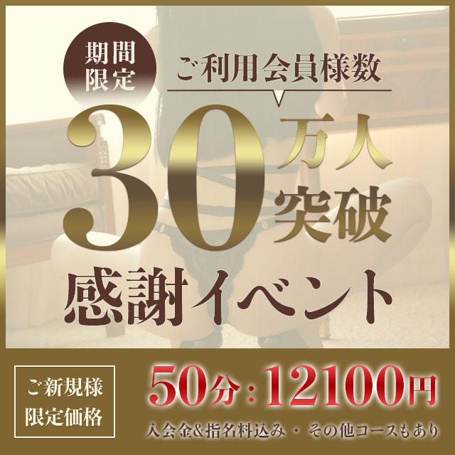 渋谷ナンバーワンM性感★C.C.Cats