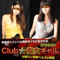新宿・歌舞伎町 ホテヘル型M性感 Club★痴女ギャル