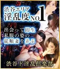 渋谷 ホテヘル 渋谷風俗ド淫乱倶楽部