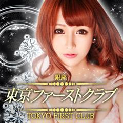 東京ファーストクラブ