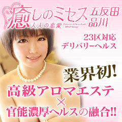 大人の恋愛 癒しのミセス 五反田・品川店