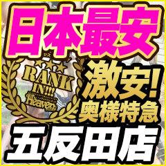 30分2200円 激安!奥様特急五反田店 日本最安!