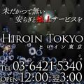 六本木 高級派遣ヘルス ヒロイン東京