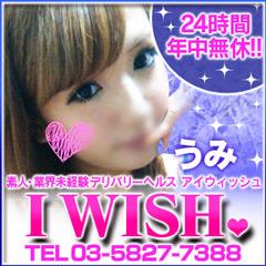 I WISH 五反田店
