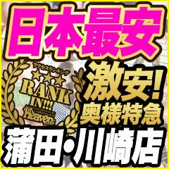 30分2200円 激安!奥様特急蒲田川崎店 日本最安!