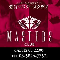 鶯谷 ホテヘル型SM MASTERS CLUB