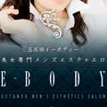 美女専門メンズエステ+エロ e-body