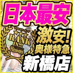 30分2200円 激安!奥様特急新橋店 日本最安!