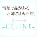 品川CELINE