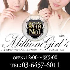 新宿・歌舞伎町 ホテヘル 新宿Million Girl's(ミリオンガールズ)