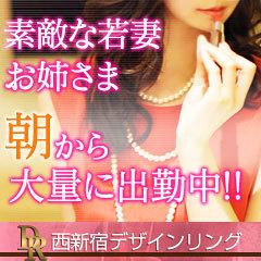 新宿お姉さまデリヘル デザインリング西新宿店