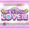 LOVE姫