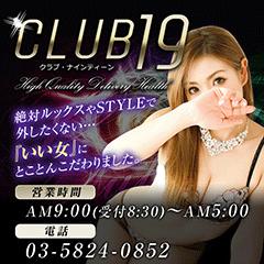 上野 デリヘル CLUB19(クラブナインティーン)