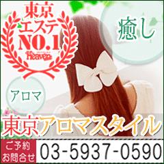 新宿 派遣型エステ 東京アロマスタイル